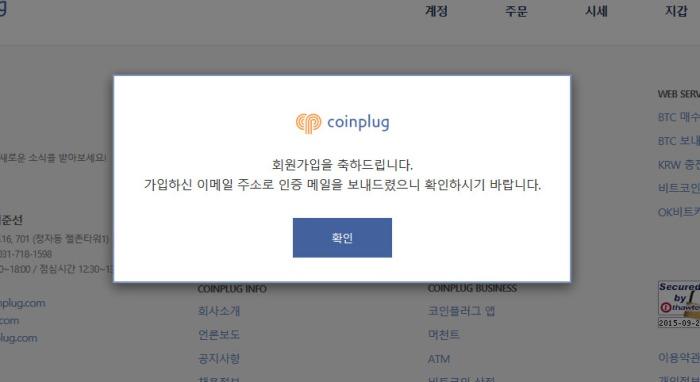 coinplug3